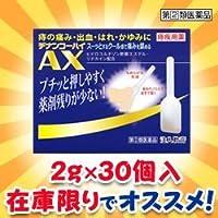 【指定第2類医薬品】ヂナンコーハイAX 2g×30 ×2