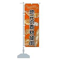 地元の素材使用パン のぼり旗 サイズ選べます(ハーフ30x90cm 左チチ)