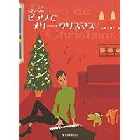 ピアノソロ ピアノでメリークリスマス 広瀬美和子編 (ピアノ・ソロ)