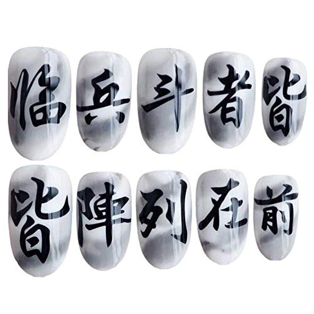 特に被害者圧倒的中国語文字灰色/白い偽爪爪人工爪装飾爪のヒント