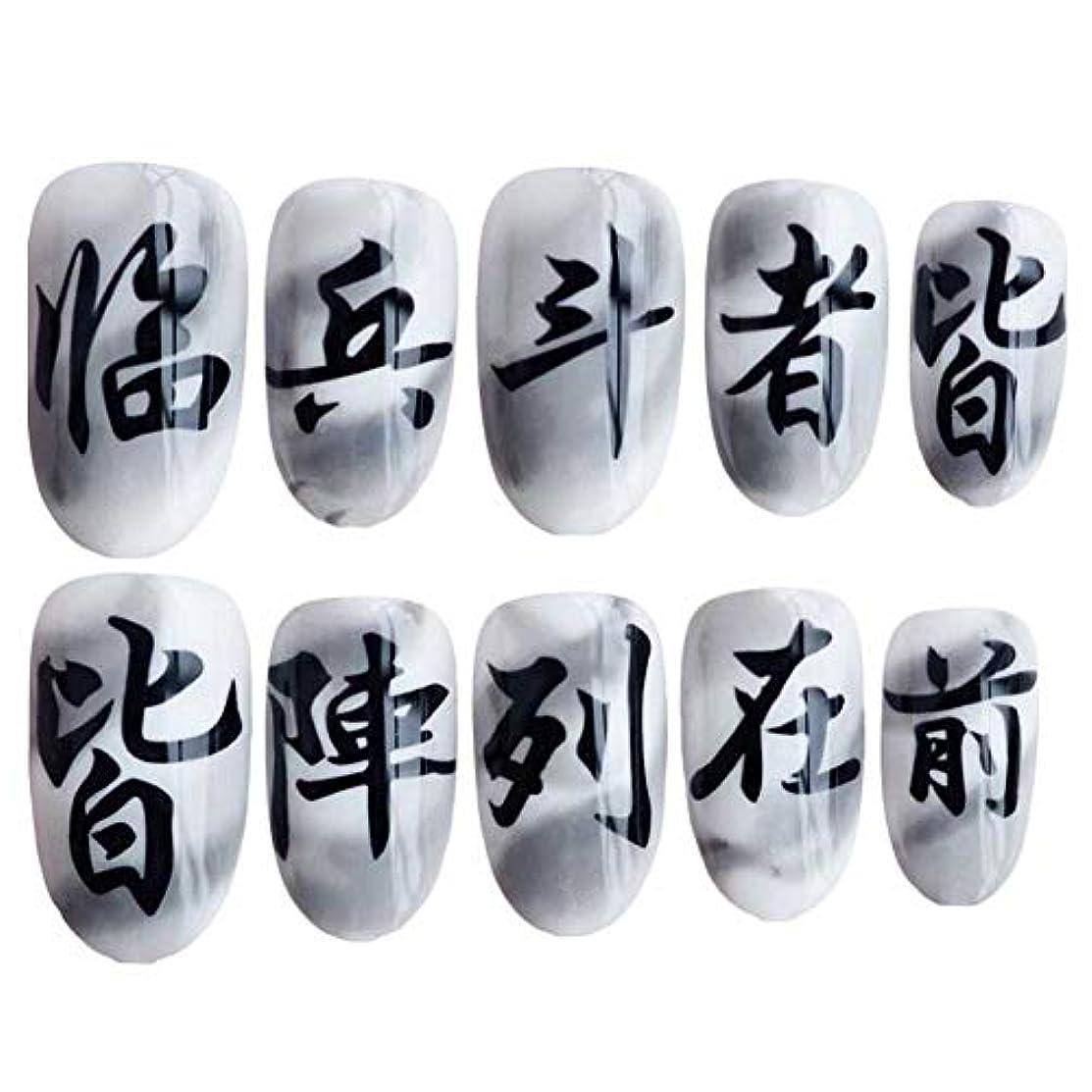 溶けたアイスクリーム療法中国語文字灰色/白い偽爪爪人工爪装飾爪のヒント