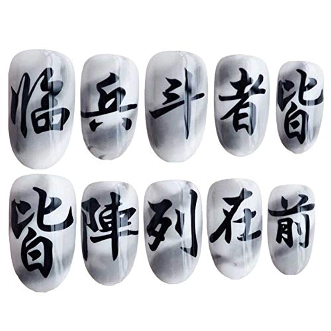 睡眠ゲストいま中国語文字灰色/白い偽爪爪人工爪装飾爪のヒント