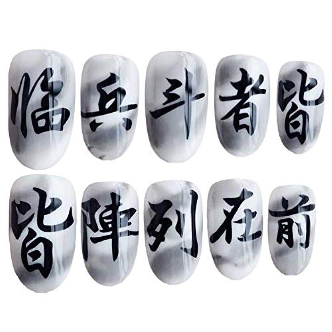 シフト主要な演劇中国語文字灰色/白い偽爪爪人工爪装飾爪のヒント