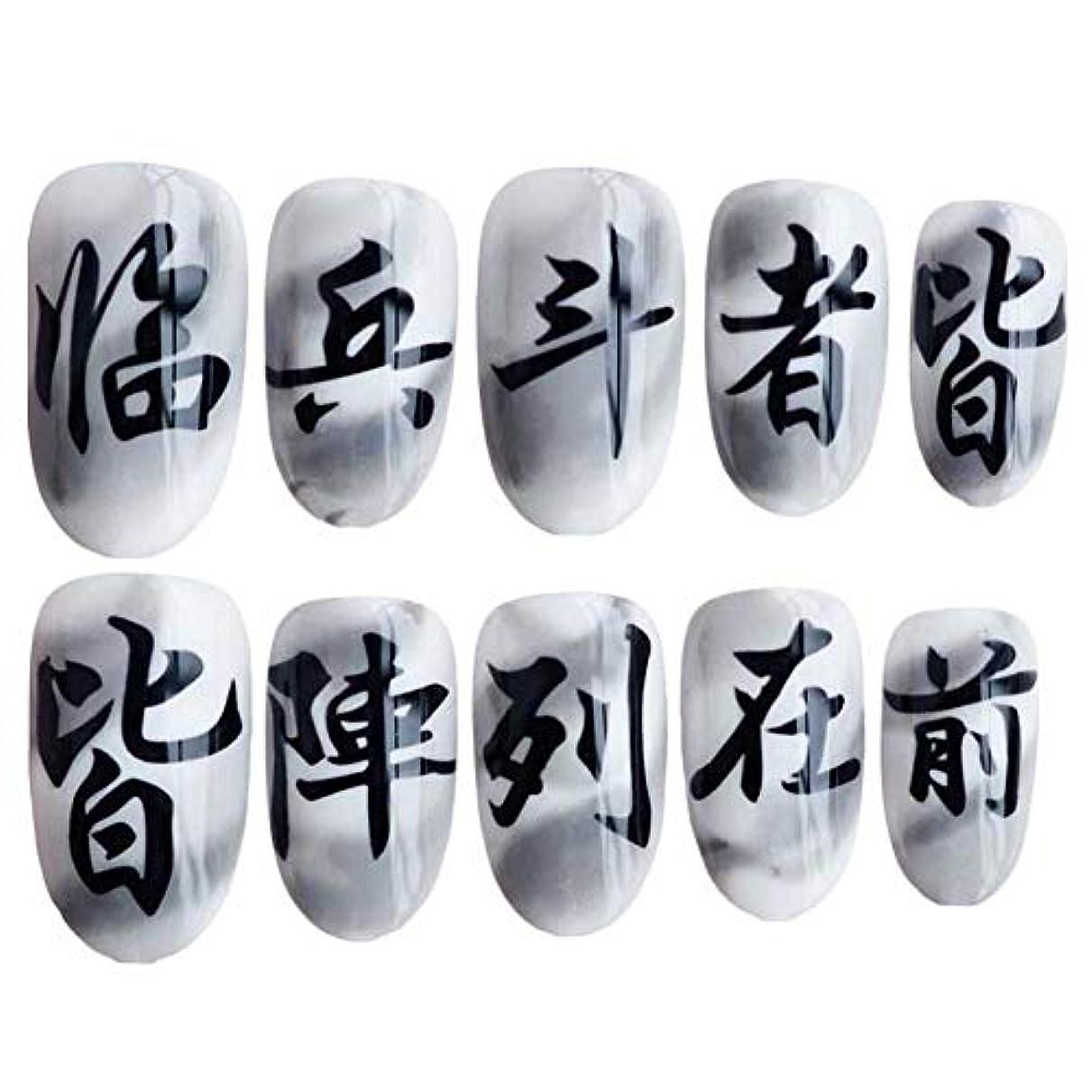 終点近傍カートリッジ中国語文字灰色/白い偽爪爪人工爪装飾爪のヒント