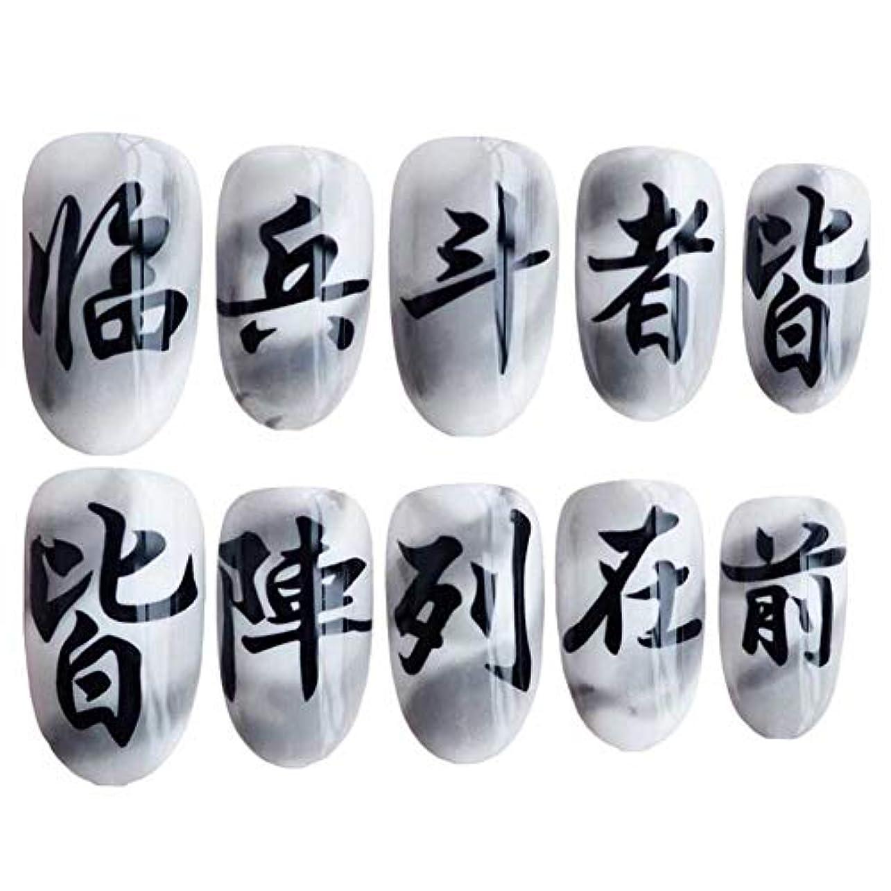 干ばつ隣接脱獄中国語文字灰色/白い偽爪爪人工爪装飾爪のヒント