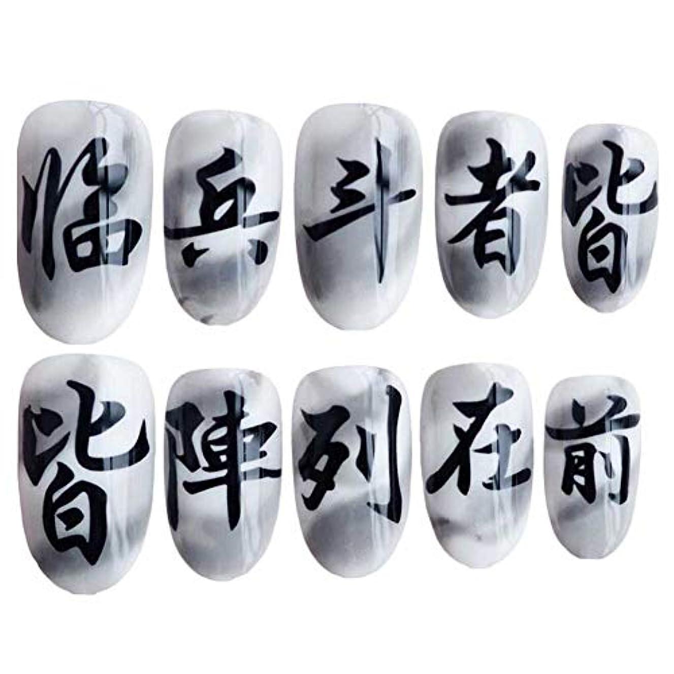 ばかげている方向放つ中国語文字灰色/白い偽爪爪人工爪装飾爪のヒント