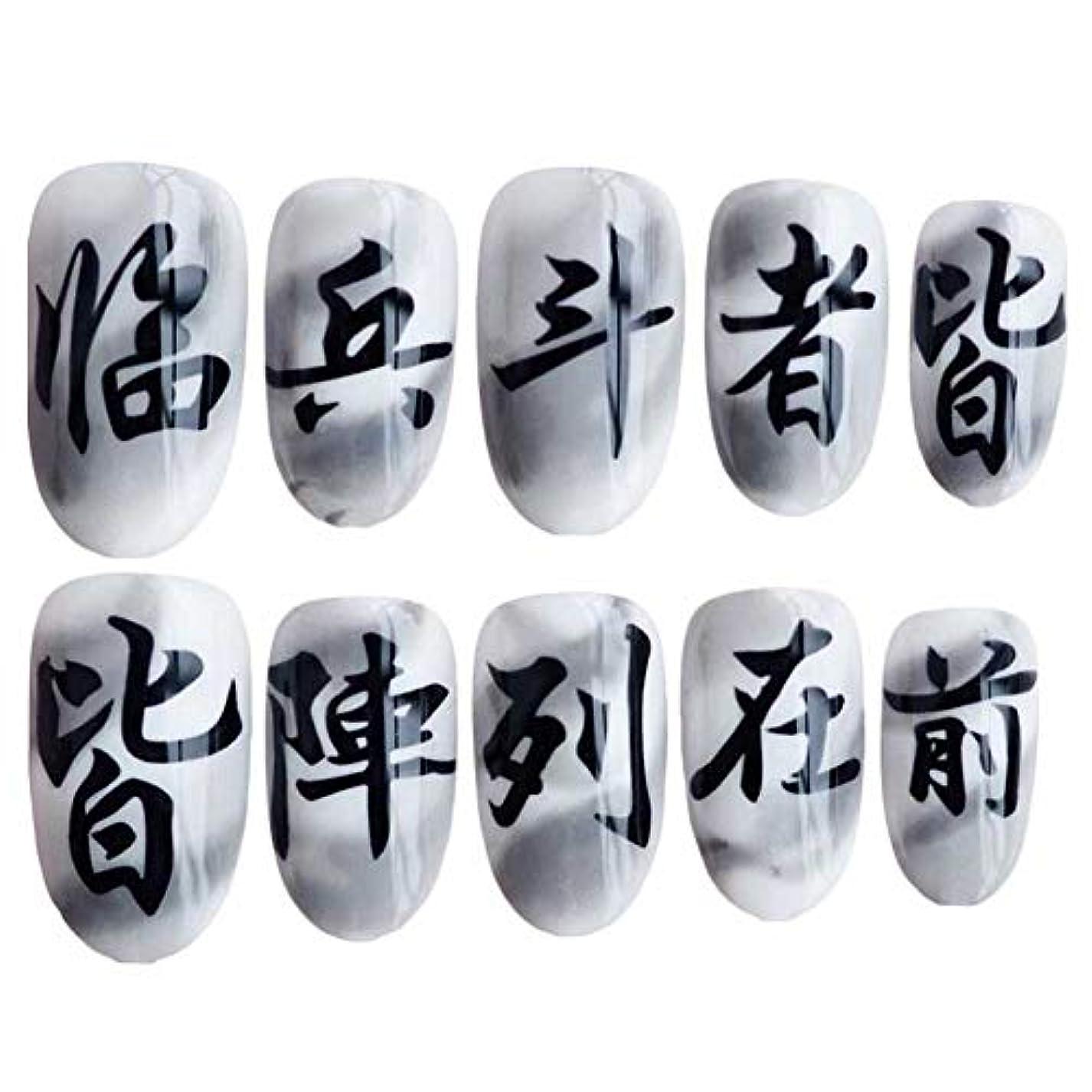 作業悲観的コンピューター中国語文字灰色/白い偽爪爪人工爪装飾爪のヒント