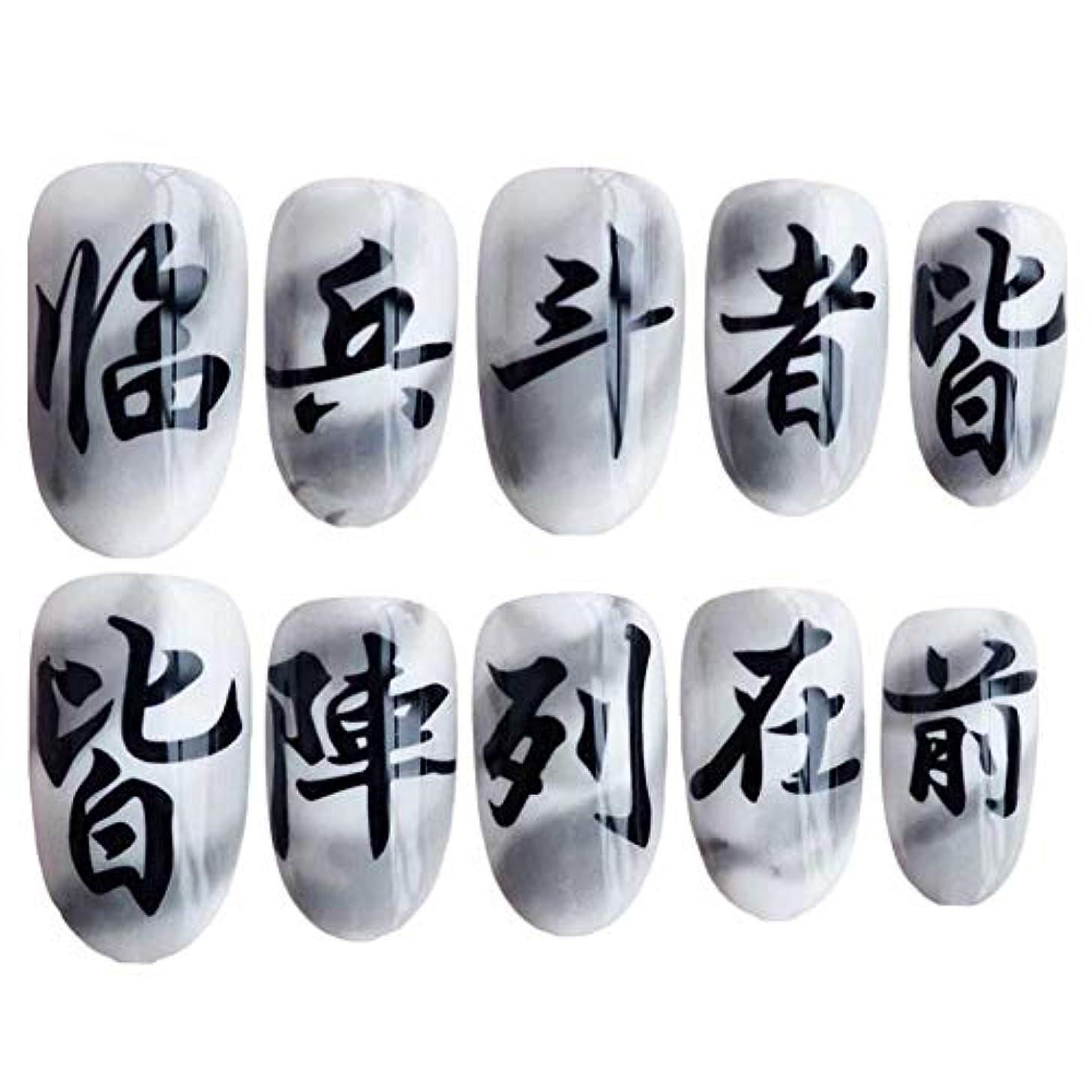 散逸破滅的なくすぐったい中国語文字灰色/白い偽爪爪人工爪装飾爪のヒント