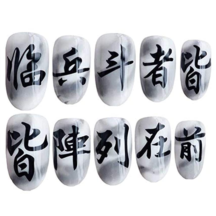報奨金レーザ圧倒する中国語文字灰色/白い偽爪爪人工爪装飾爪のヒント