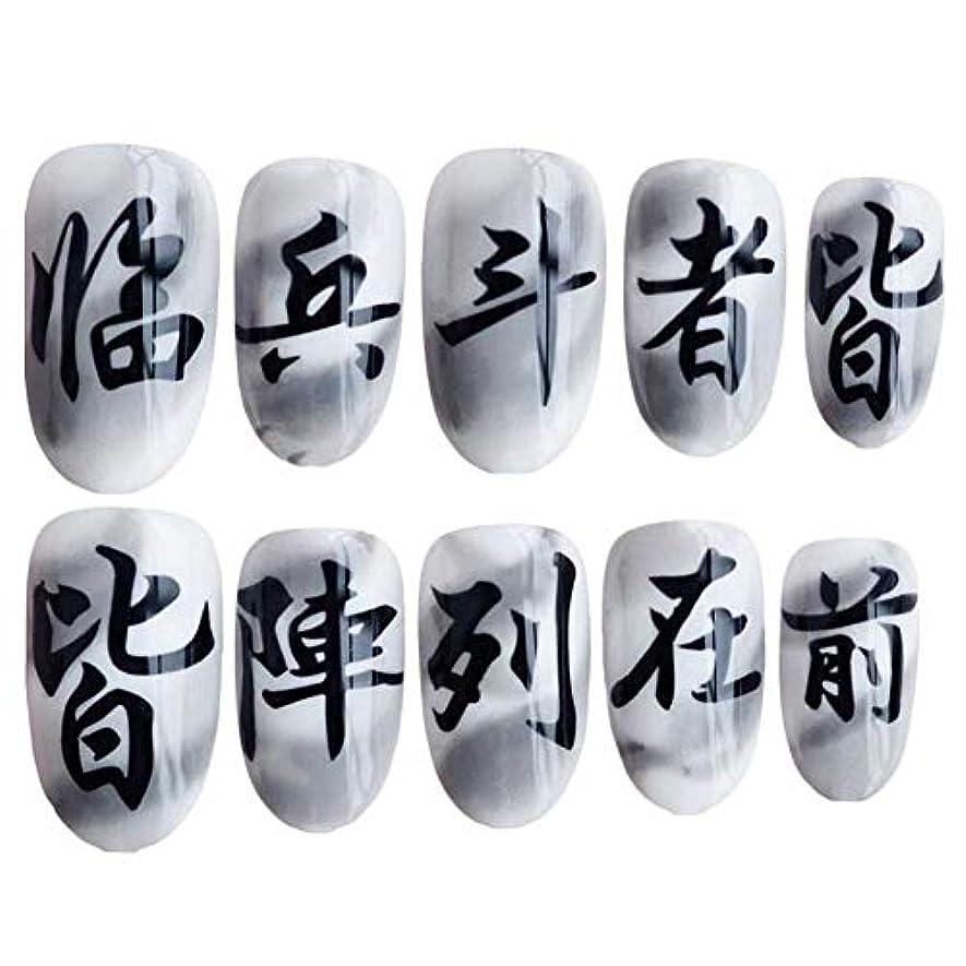 リラックスまどろみのある文庫本中国語文字灰色/白い偽爪爪人工爪装飾爪のヒント