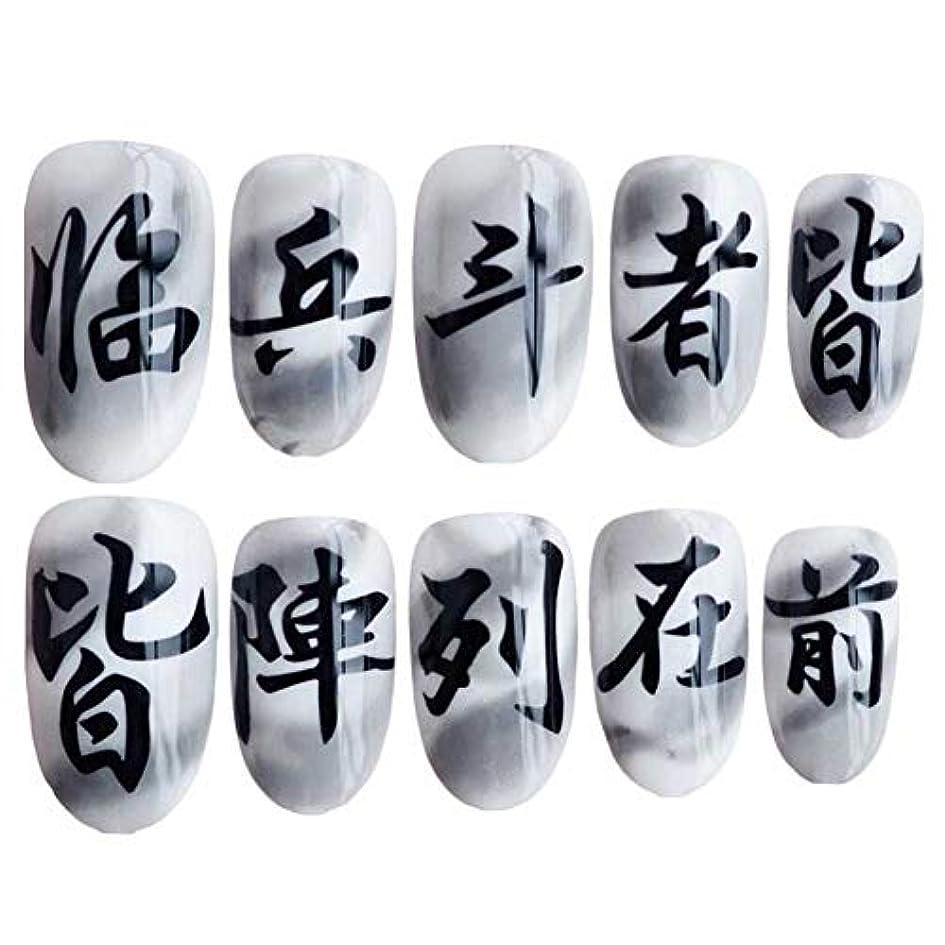 貨物貪欲魔術中国語文字灰色/白い偽爪爪人工爪装飾爪のヒント
