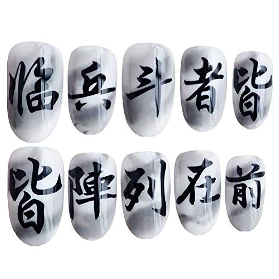 リーフレット先入観印象中国語文字灰色/白い偽爪爪人工爪装飾爪のヒント