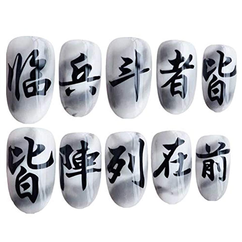 コンデンサーセクタ朝中国語文字灰色/白い偽爪爪人工爪装飾爪のヒント