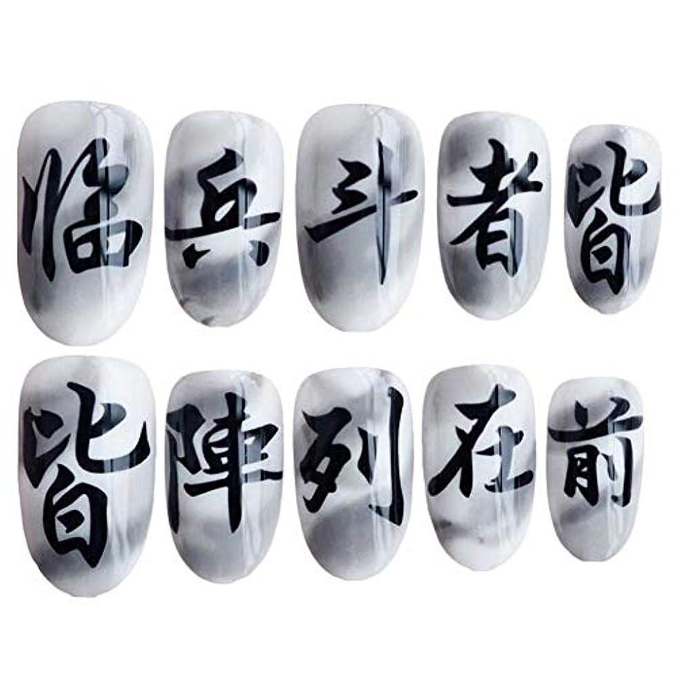 コカイン他に物思いにふける中国語文字灰色/白い偽爪爪人工爪装飾爪のヒント