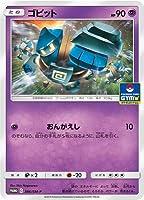 ポケモンカードゲーム PK-SM-P-386 ゴビット