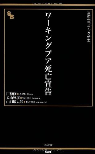 ワーキングプア死亡宣告 (晋遊舎ブラック新書 13)の詳細を見る