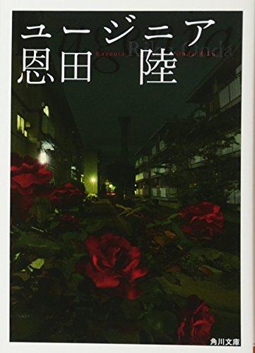 ユージニア (角川文庫) / 恩田 陸