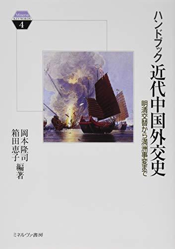 [画像:ハンドブック近代中国外交史:明清交替から満洲事変まで (Minerva KEYWORDS 4)]