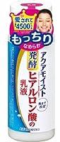 アクアモイスト 保湿乳液 ha × 28個セット