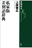 私家版 差別語辞典(新潮選書)