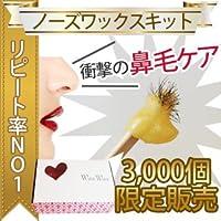 【3000個限定】鼻毛キット 約3回分 ノーズキット セルフ用