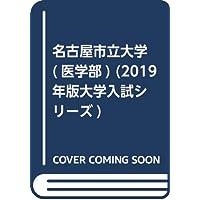 名古屋市立大学(医学部) (2019年版大学入試シリーズ)