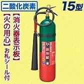 【2013年製】 ヤマト 二酸化炭素消火器 15型 YC-15XⅡ