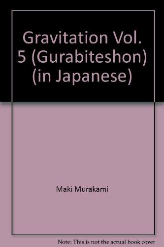 グラビテーション 5 (バーズコミックス ガールズコレクション)の詳細を見る