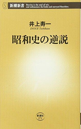 昭和史の逆説 (新潮新書)の詳細を見る