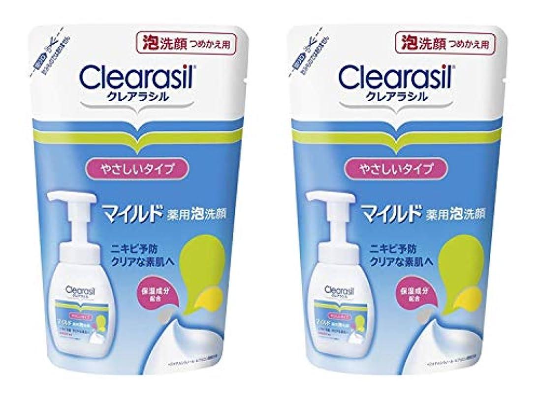 広告期待代表して【医薬部外品】クレアラシル 詰替 ニキビ対策 薬用 泡洗顔フォーム 肌にやさしいマイルドタイプ 180ml×2個
