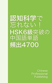 [CHINESE PROFESSIONAL PUBLISHING]の認知科学で忘れない! HSK 6級突破の中国語単語 頻出4700 8/23