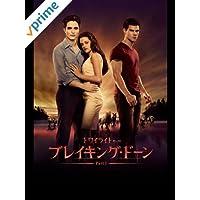 トワイライト・サーガ/ブレイキング・ドーン Part1 (字幕版)