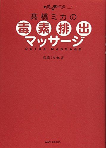 高橋ミカの毒素排出マッサージ (美人開花シリーズ)の詳細を見る