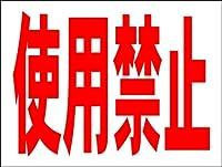 シンプル看板 「使用禁止」工場・現場 Mサイズ 屋外可(約H45cmxW60cm)