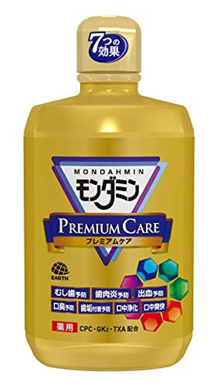 経験スクレーパー不快な(医薬部外品)【大容量】 モンダミン プレミアムケア マウスウォッシュ [1300mL]