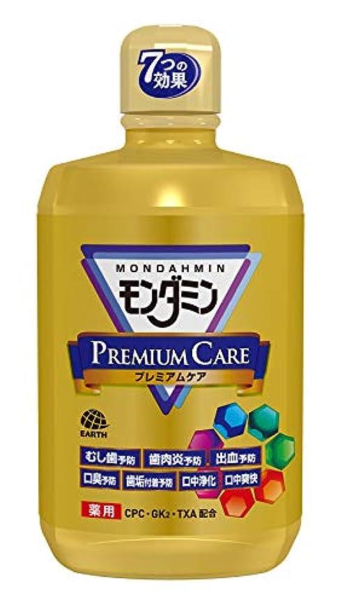 【医薬部外品】(大容量)モンダミン プレミアムケア マウスウォッシュ [1300mL]