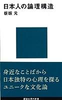 日本人の論理構造 (講談社現代新書)
