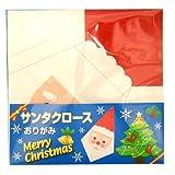 【クリスマス景品】キャラクターおりがみ サンタクロース(10セット入)  / お楽しみグッズ(紙風船)付きセット
