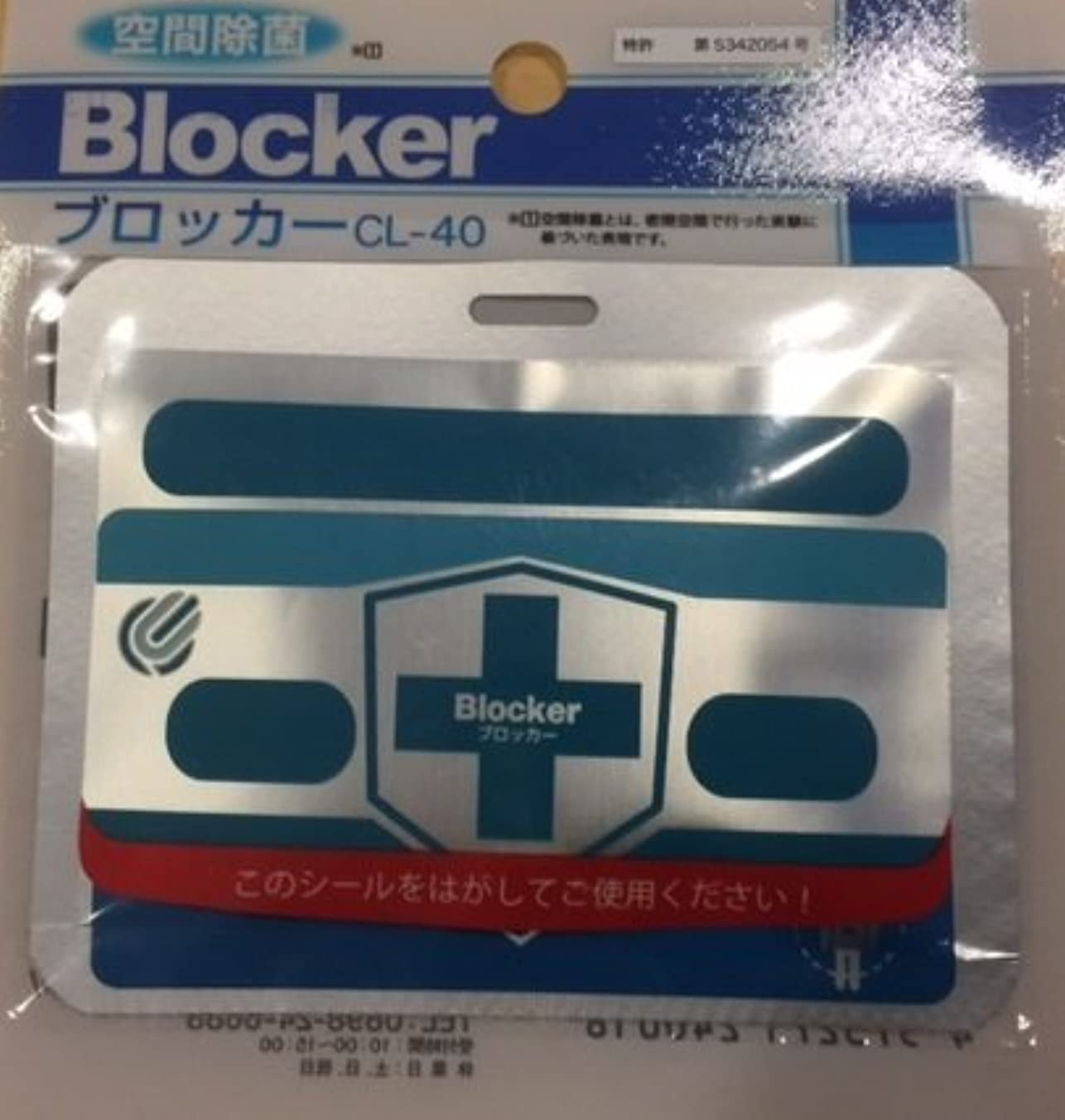 病気の取り消す符号空間除菌 ウイルスブロッカー cl-40 10個セット