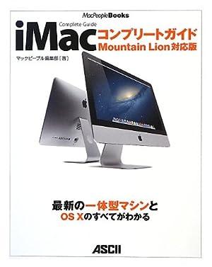 iMac コンプリートガイド Mountain Lion対応版 (MacPeopleBooks)