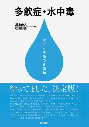 多飲症・水中毒―ケアと治療の新機軸の詳細を見る