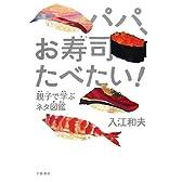 パパ、お寿司たべたい!―親子で学ぶネタ図鑑