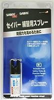 【防犯スプレー世界シェアNo.1メーカー※1】SABRE セイバー プラクティス(練習用)液状スプレー 16.2ml 【安心の日本語表記】 ※催涙スプレーとしての効果はございません
