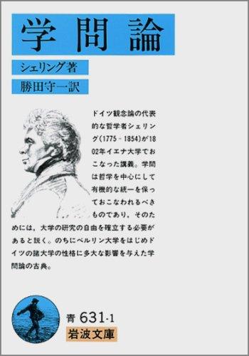 学問論 (岩波文庫 青 631-1)の詳細を見る