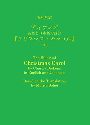 英和対訳 ディケンズ 英語と日本語で読む 『クリスマス・キャロル』 (全): The Bilingual Christmas Carol by Charles Dickens in English and Japanese (English Edition)