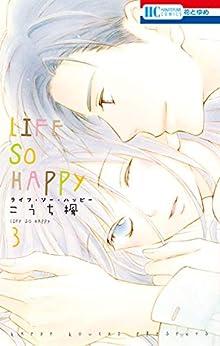 [こうち楓]のLIFE SO HAPPY 3 (花とゆめコミックス)