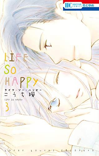 LIFE SO HAPPY 3 (花とゆめコミックス)