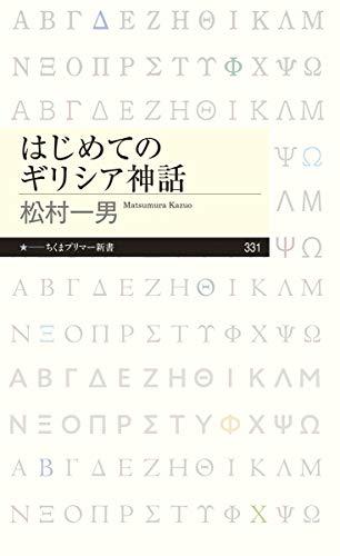 はじめてのギリシア神話 じめてのギリシア神話 の電子書籍・スキャンなら自炊の森-秋葉2号店