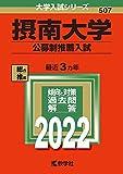 摂南大学(公募制推薦入試) (2022年版大学入試シリーズ)