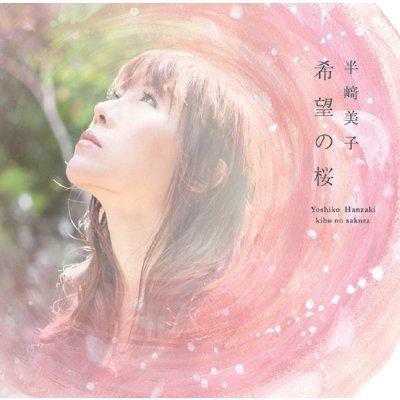 【HMV 限定盤】 希望の桜